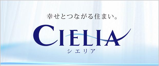 関電不動産開発の新築マンション、一戸建て『Cielia』